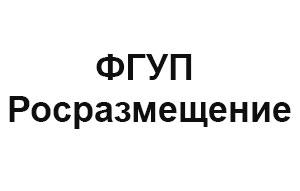 ФГУП Росразмещение